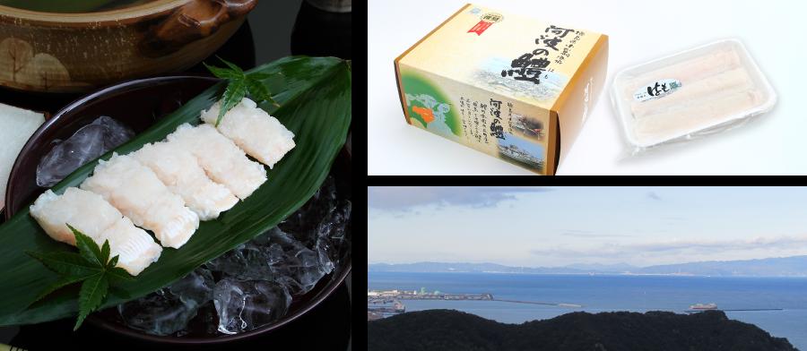 小松島漁業協同組合